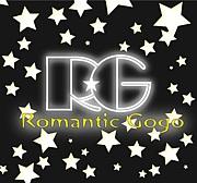 ロマンチックGOGO