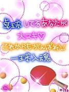 ☆卓球Love☆