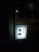 方南町→味鈴←南台