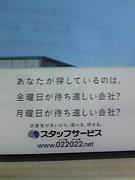 SSG☆関西内定者2009