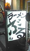 麺屋ぶる ラーメン 新宿