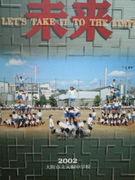 大桐中学校22期生【2002年卒業】