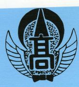 広島県立の府中東高校