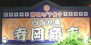 寺岡商店の餃子が好き!!