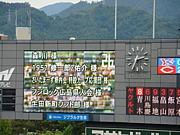 フジロック広島県人会