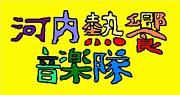 河内(ハノイ)熱饗音楽隊