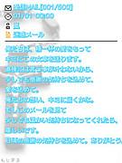 迷惑メール 〜嵐からの愛〜