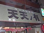 天天ノ有 (てんてんゆう) 大阪店