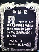 愛知学院02R○○○