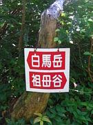 神奈川発平日登山会