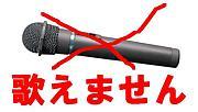 好きな曲が歌えない!