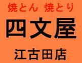 四文屋 【江古田】