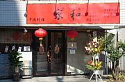 駒込 中国料理家和(カホー)