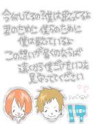 19 『以心伝心』
