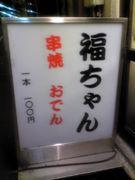 神田『福ちゃん』