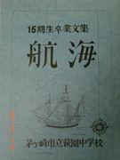 萩園中学校 2002年卒業生