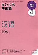 NHKラジオまいにち中国