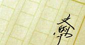 作家志望(文学賞応募編)