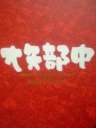 2003年 大矢部中学校