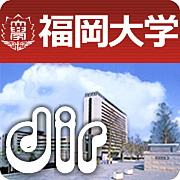 [dir] 福岡大学