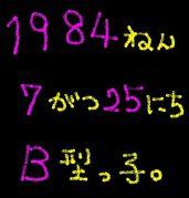 1984.7.25生まれ B型っ子☆