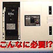 契約電流制限による計画停電回避
