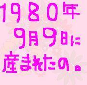1980年9月9日に産まれたの。