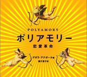 ポリアモリー(polyamory)