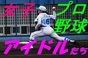 ★女子プロ野球のアイドルたち★