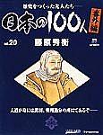 週刊 日本の100人