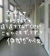 07年♥ 成国卒業生