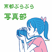 「京都ぶらぶら写真部」