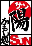 かもし処 陽-SUN-