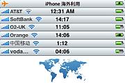 iPhone 海外利用