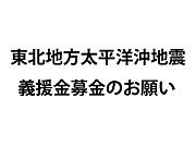 枚方学生ボランティア団体