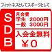 久留米SDBボクシングジム