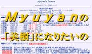 Myuyanの美紀になりたいの