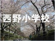西野小学校・山科区