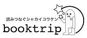 book trip タビスルホン
