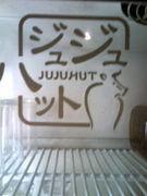 ジュジュハット