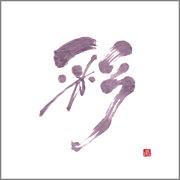 彩り〜IRODORI〜
