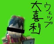 ウェッブ大喜利【mixi版】