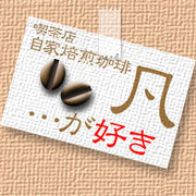 「自家焙煎珈琲 凡」が好き!