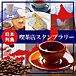 日本列島喫茶店スタンプラリー!