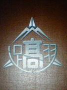 福井県立足羽高等学校