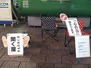 KIKUYA(聞く屋)