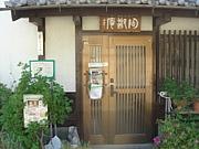 京都:夢アトリエ陶芸スクール