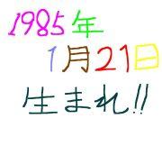 1985年1月21日生まれ!!