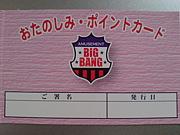BIG BANG函館店