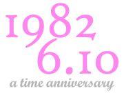 1982年6月10日生まれ
